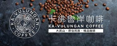 農產品:濾掛咖啡、半磅豆商品、咖啡伴手禮
