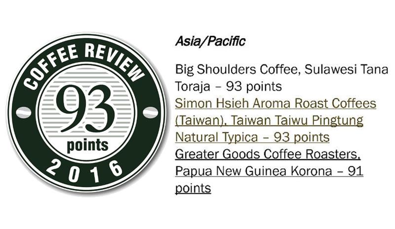 【狂賀】泰武咖啡榮獲Coffee Review 93 points
