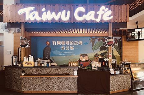 吾拉魯滋部落咖啡館