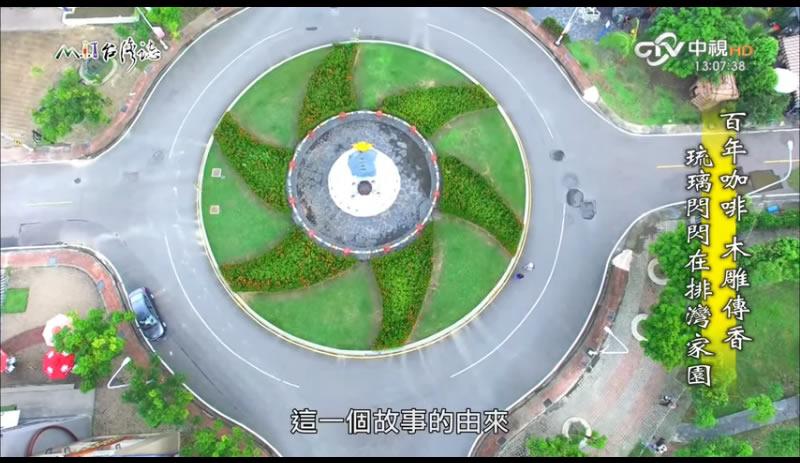 【MIT台灣誌】 百年咖啡 木雕傳香 琉璃閃閃在排灣家園