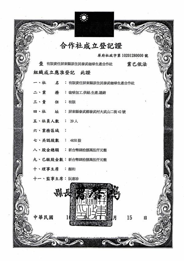 屏東縣原住民泰武咖啡生產合作社-關於吾拉魯滋